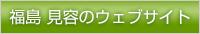 福島 見容のウェブサイト