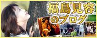 福島 見容のブログ スピガチ